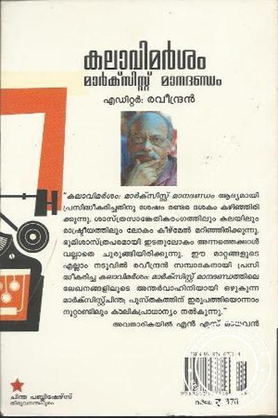 back image of Kala Vimarsanam Marxist Manadandam .