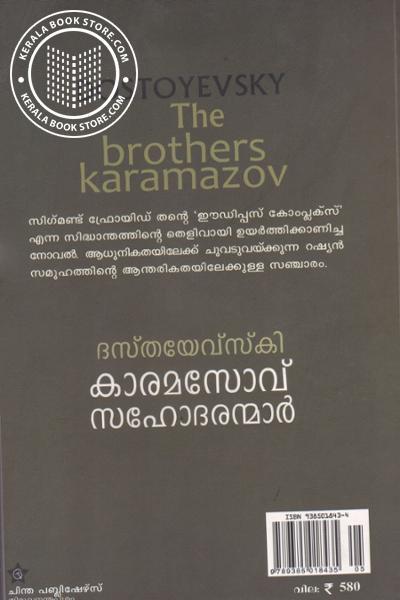 back image of Karamazov Sahodaranmar
