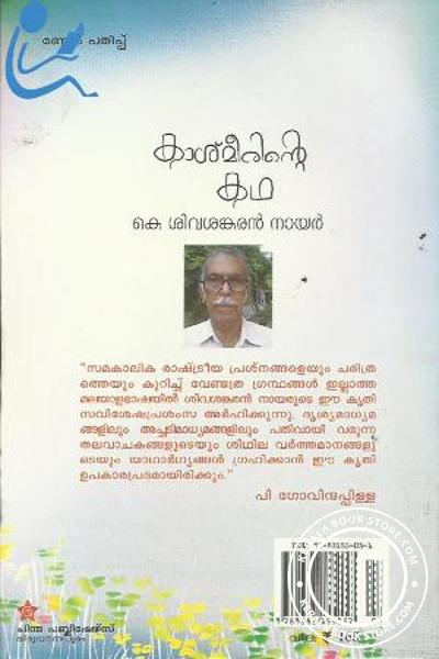 back image of Kashmeerinte Kadha