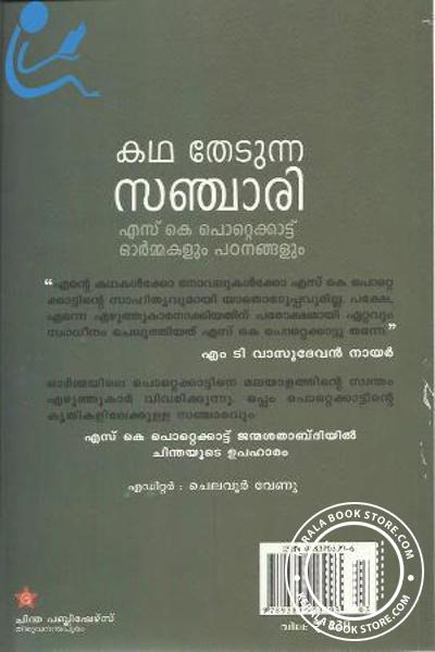 back image of Katha thedunna sanchari - S K Pottakkad Ormakalum padanangalum