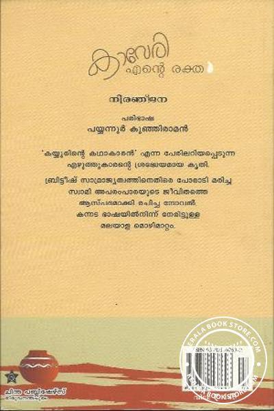 back image of Kaveri Ente Raktham