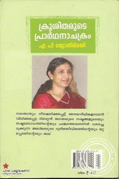 back image of Kroositharude Prarthana Chakram