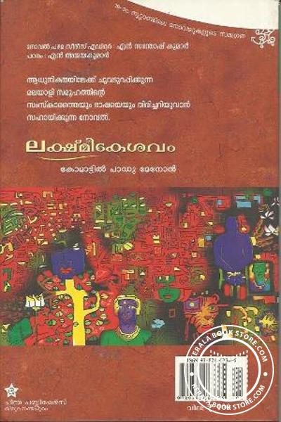 back image of Laxmi Kesavam