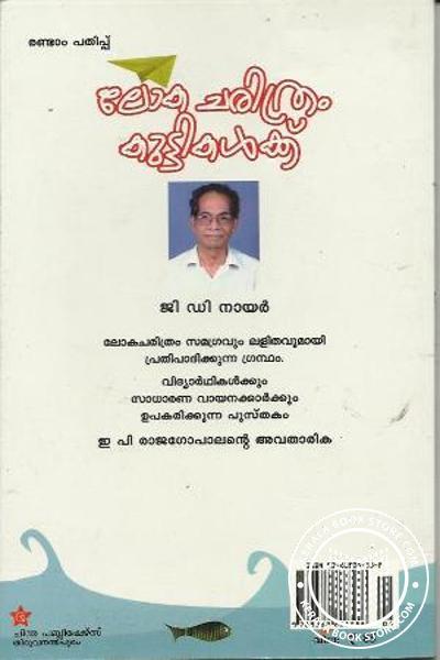 back image of Loka Charthram Kuttikalkku