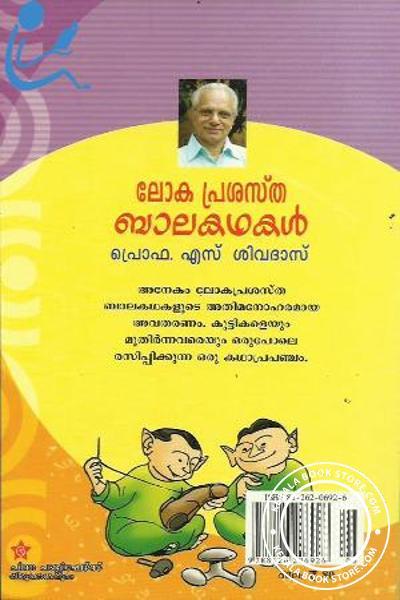 back image of Lokaprashastha Balakadhakal