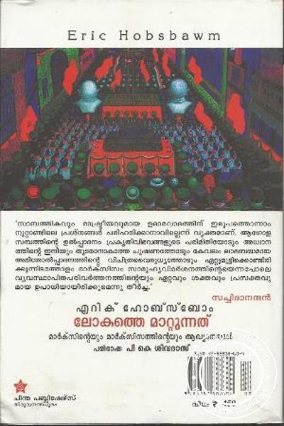back image of Lokathe Mattunnathu