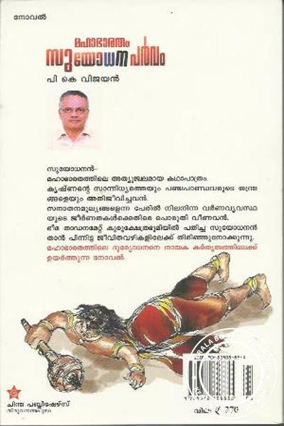 back image of Mahabharatham Suyodjana Parvam