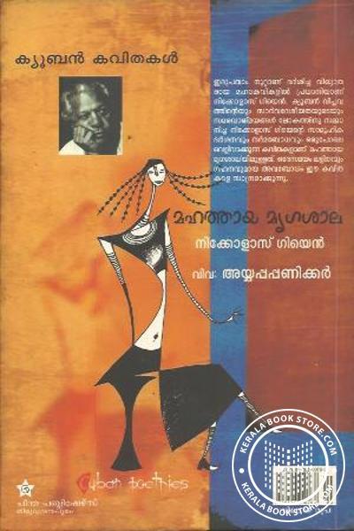 back image of Mahathaya Mrugasala