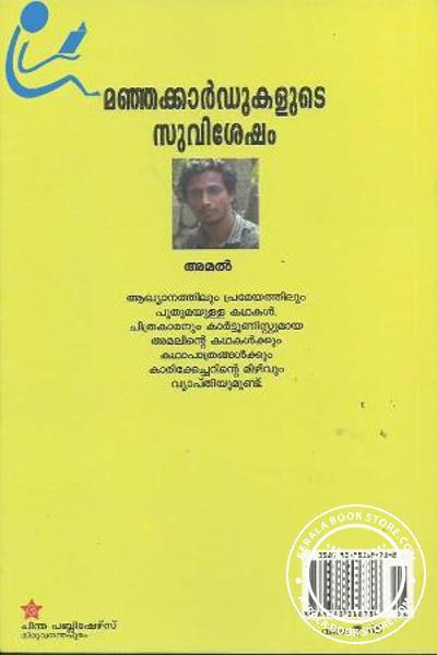 back image of Manja Cardukalude Suvishesham
