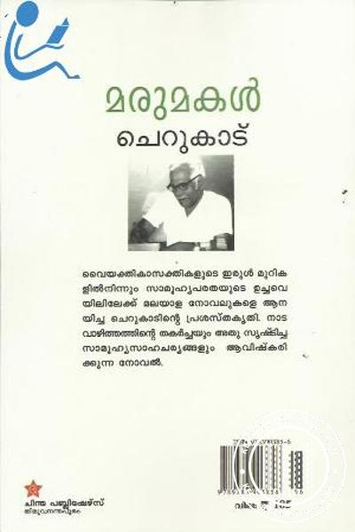 back image of Marumakal