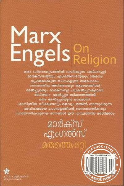 back image of Marx Engels Mathatheppatti