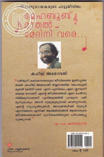 back image of Mehaboob Muthal Medini Vare Pathimoonnu Gayakarude Pattu jeevitham