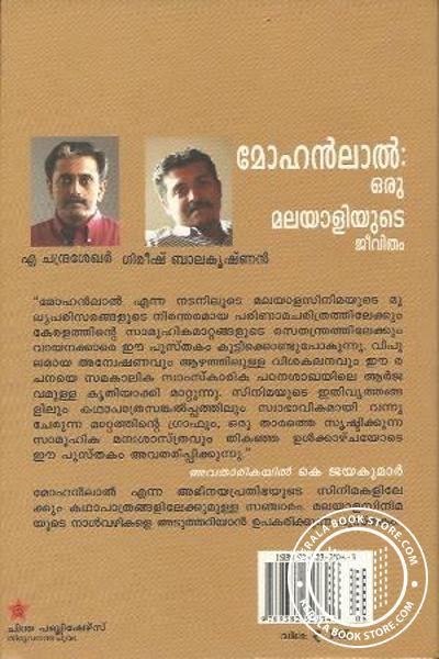 back image of Mohanlal Oru Malayaaliyude Jeevitham
