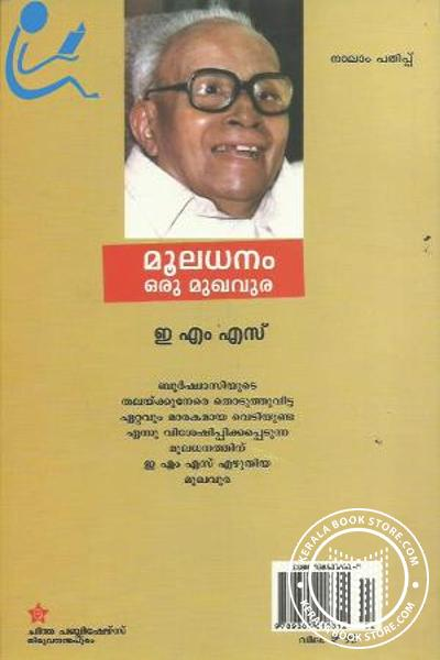 back image of Mooladhanam Oru Mughavura