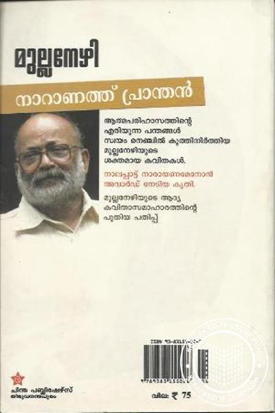 back image of NAARANATHU PRANTHANനാറാണത്തു പ്രാന്തന്