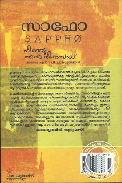back image of Nee Thottu Njaan Thee NaambaayiSappho