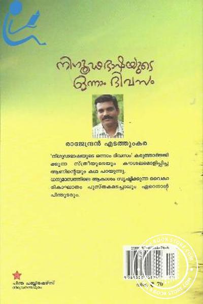 back image of Nigoodabhashayude Onnaam Divasam