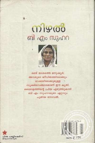back image of Nizhal