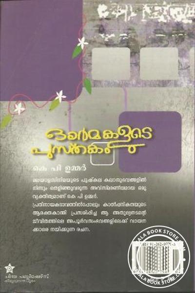 back image of Ormakalude Pusthakam