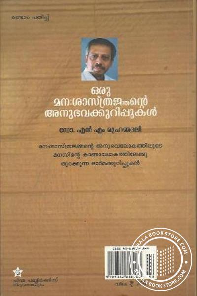 back image of Oru Manasasthrajnante Anubhavakurippukal .