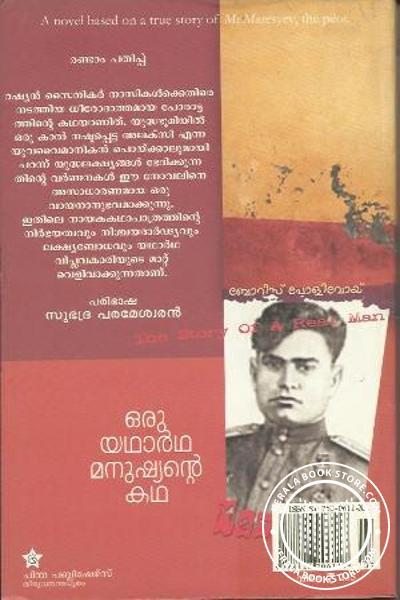 back image of Oru Yadhartha Manushyante Katha