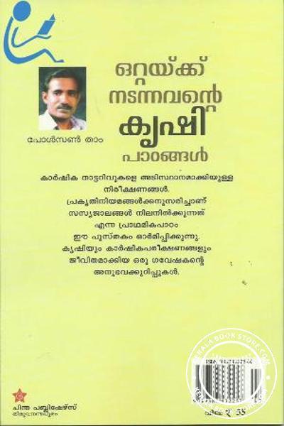back image of Ottaykku Nadannavante Krishi Padangal