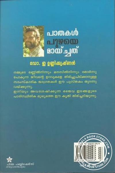 back image of Paathakal Puzhaye Maychathu