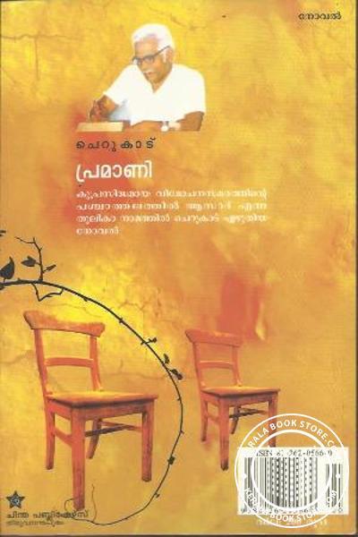back image of Pramaani