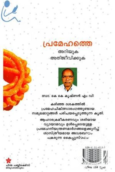 back image of Pramehathe Ariyuka Athijeevikkuka