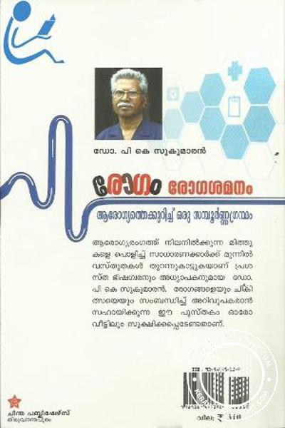 back image of Rogam Rogasamanam