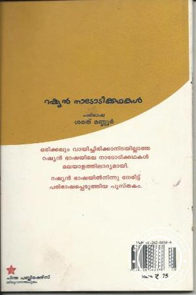 back image of Russian Nadodi Kathakal