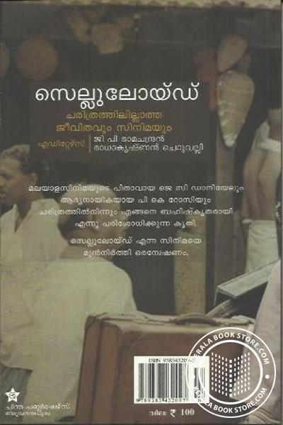 back image of Sellulloid .Charithrathil Illatha Jeevithavum Cinemayum