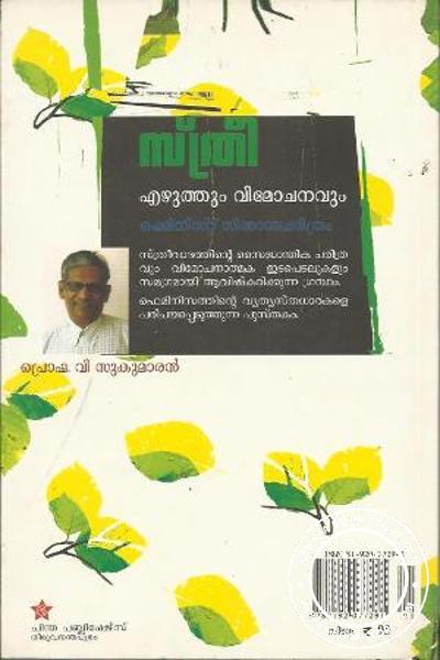back image of Sthree Ezhuthum Vimochnavum