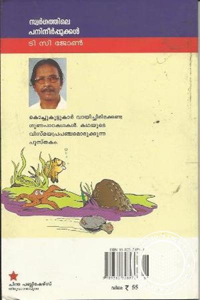 back image of Swargathile Panineer Pookkal