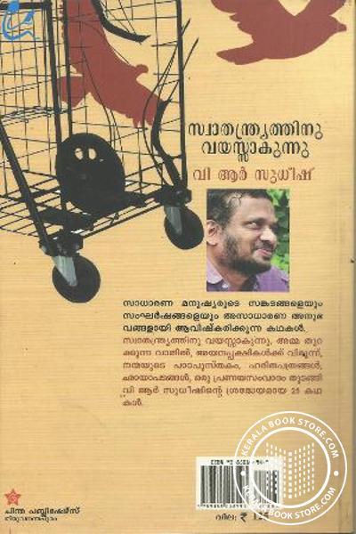 back image of Swathanthriathinu Vayassakunnu