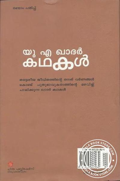 back image of U A Khader Kathakal