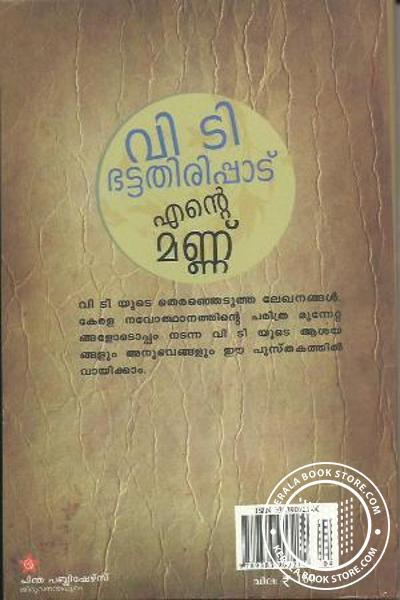 back image of V T Bhattathirippad Ente Mannu