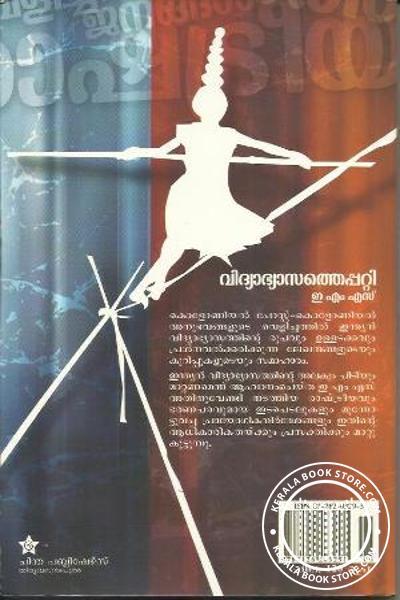 back image of Vidyabhyasathe Patti EMS