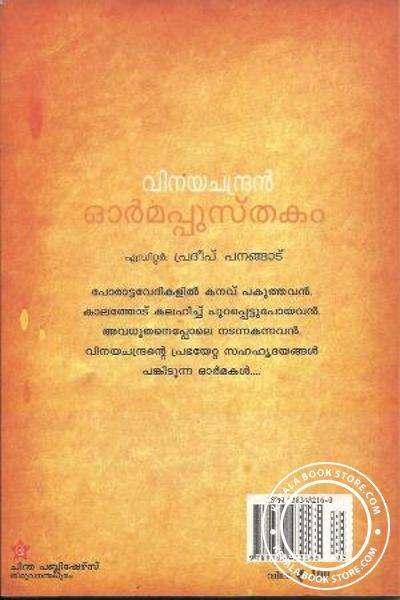 back image of Vinayachandran Orma Pusthakam