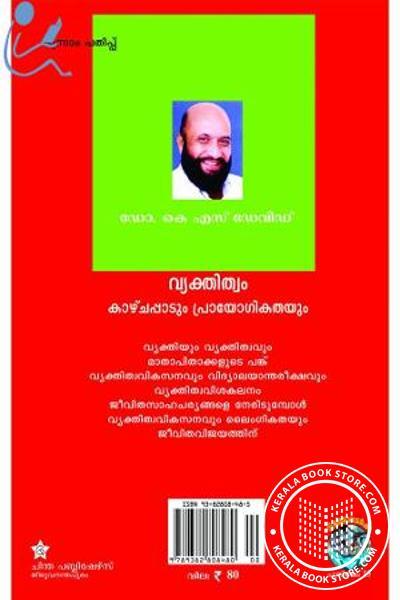 back image of Vyakthithvam Kazhchappadum Prayogikathayum