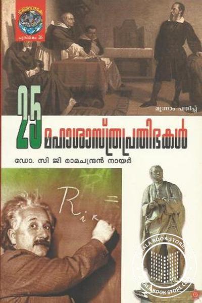 25 Maha Sasthra Prathibhakal
