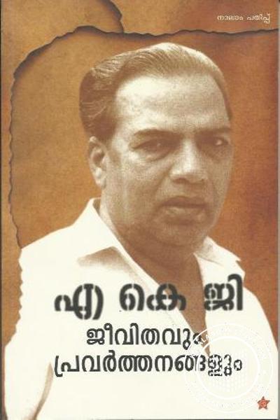 A K G Jeevithavum Pravarthanangalum