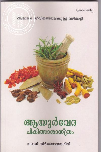 aayurveda Chikilsasasthram
