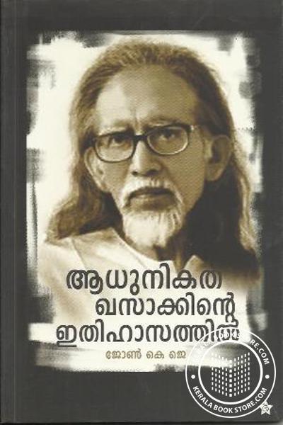 Adhunika Khasakkinte Ithihasathil .