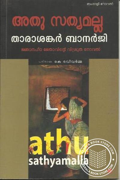 Athu Sathyamalla