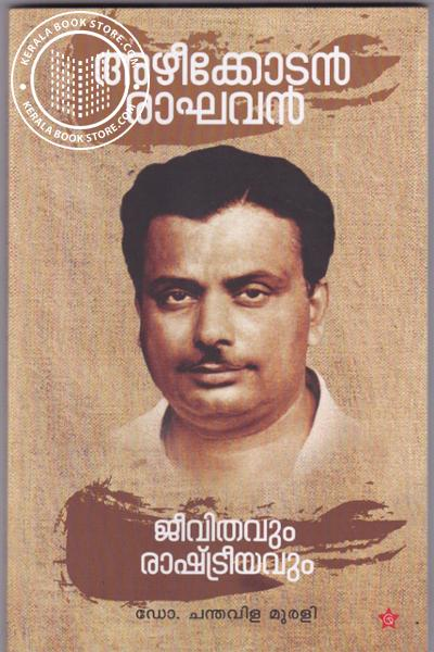 Azheekkodan Raghavan Jeevithavum Rastreeyavum