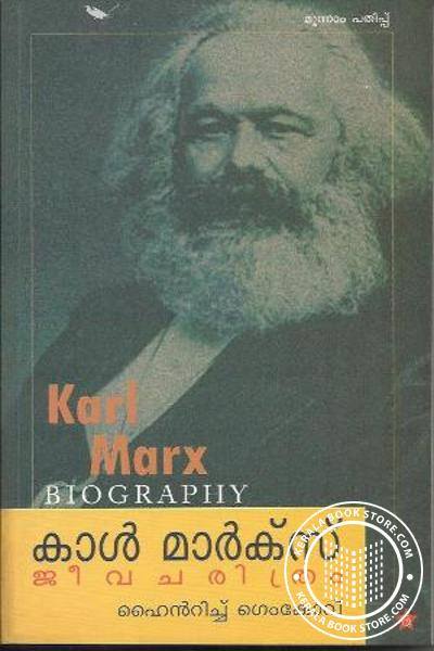 Carl Marx Jeevacharithram