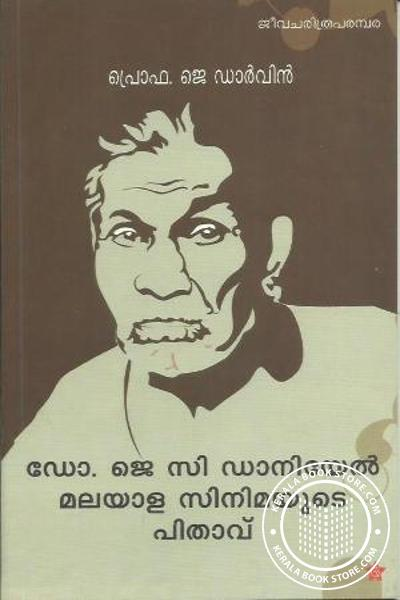 J C Daniel Malayala Cinemayude Pithavu