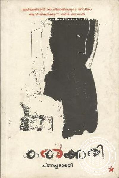 Kalkari