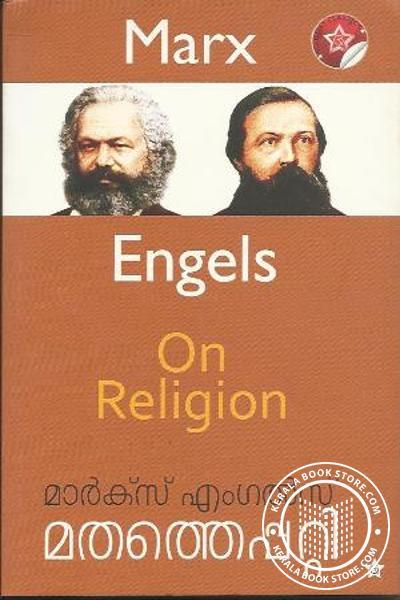 Marx Engels Mathatheppatti